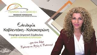 ΕΛΕΥΘΕΡΙΑ ΚΑΒΛΕΝΤΑΚΗ - ΚΟΛΟΚΟΤΡΩΝΗ