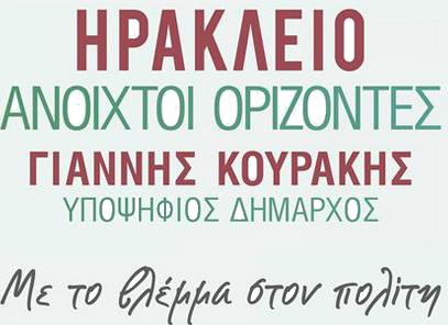 Γιάννης Κουράκης