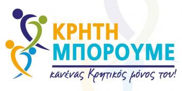 Μιχάλης Μαχαιριανάκης
